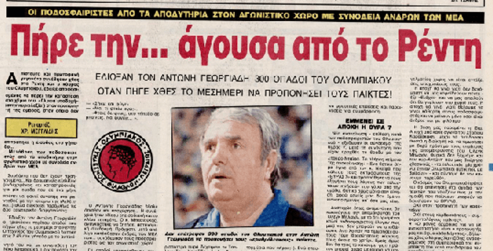 Το μοναδικό επίτευγμα του Αντώνη Γεωργιάδη…