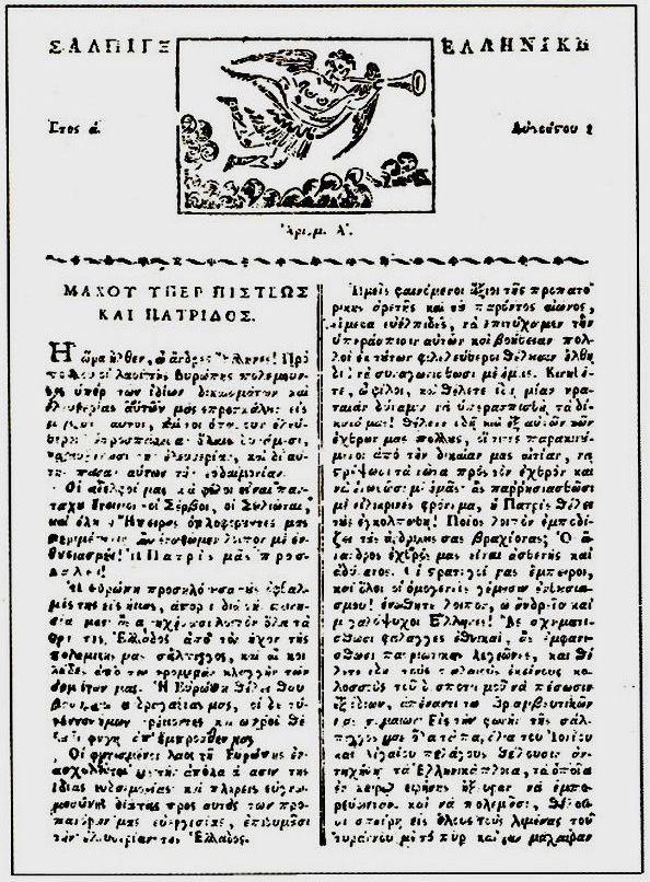 Ποιες εφημερίδες κυκλοφορούσαν όταν ξέσπασε η Επανάσταση του 1821