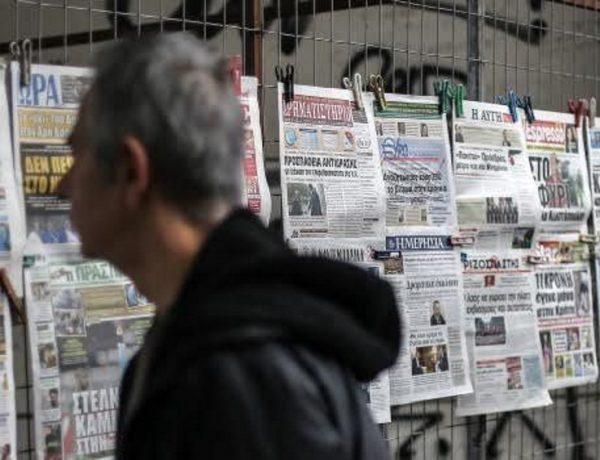 Το… Grexit του ελληνικού Τύπου