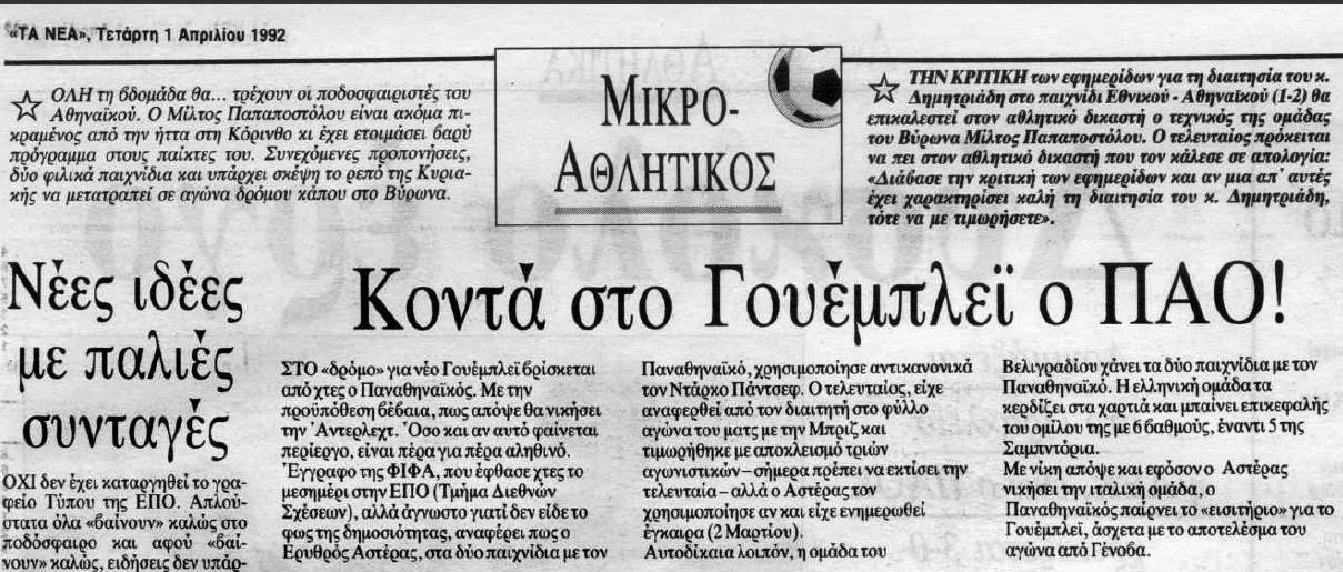 Ο Παναθηναϊκός, το πρώτο ελληνικό γκολ, ο Πάντσεφ και η… Πρωταπριλιά