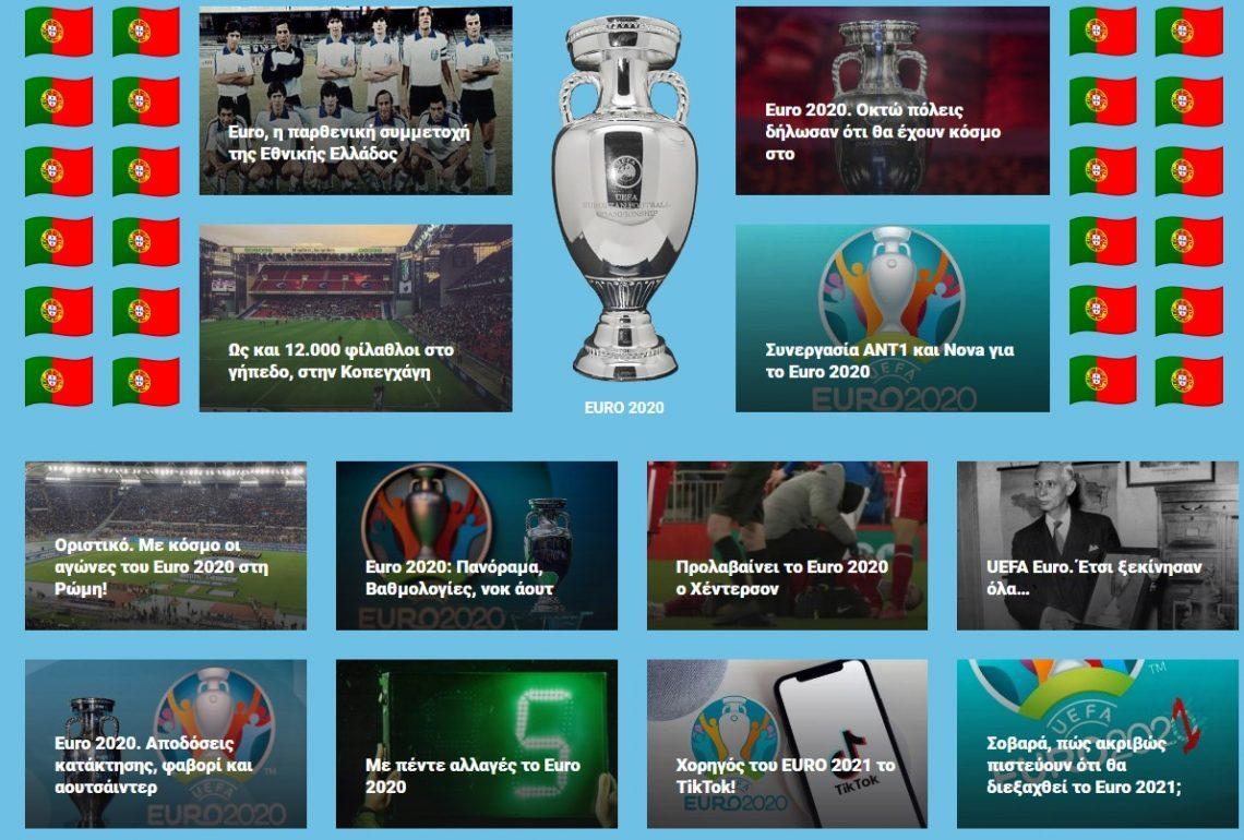 Αφιέρωμα Euro 2020 στο koubanezos.gr, 57… και σήμερα!