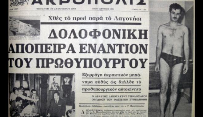 Αλέκος Παναγούλης. Η δράση του μεγαλύτερου συμβόλου της Αντίστασης κατά της χούντας