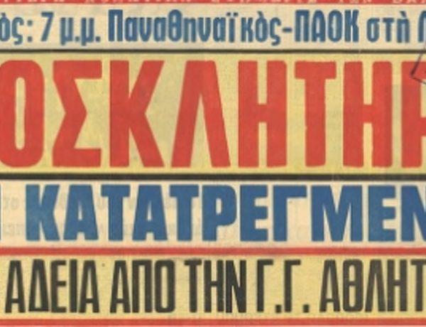 Παναθηναϊκός – ΠΑΟΚ. Η συμμαχία του 1973 κατά του Ολυμπιακού