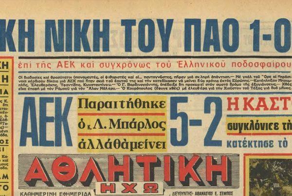 Παναθηναϊκός - ΑΕΚ. Η τιμωρία, η προσφορά του Βαρδινογιάννη και ο Ελευθεράκης