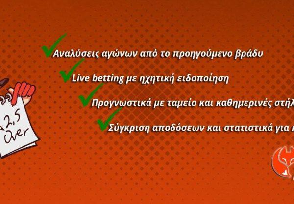 Επάνοδος στο Foxbet.gr