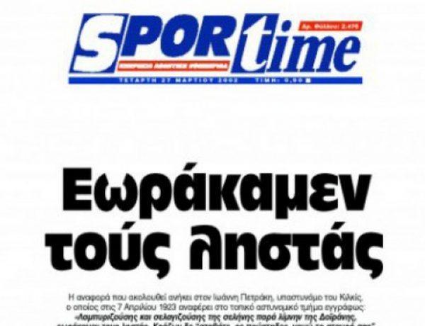 Αυτό ήταν το «Sportime». Πλήρωνες πολλά παραπάνω για να το διαβάσεις