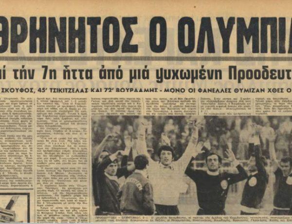 Ολυμπιακός. Σερί ηττών μετά από 21 χρόνια