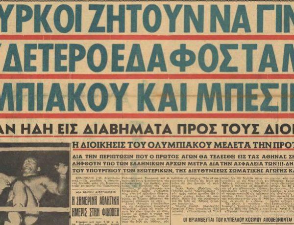 Ελλάδα εναντίον Τουρκίας… στο γήπεδο