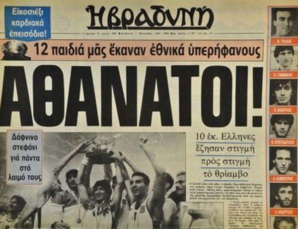 Τα μιντιακά κέρδη του Ευρωμπάσκετ 1987