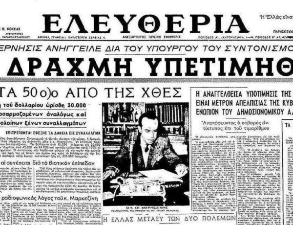 Η υποτίμηση του 1953