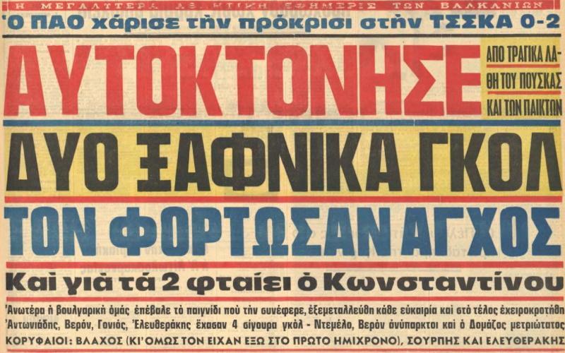 Ελληνες εναντίον Βούλγαρων. Σκάνδαλα, διαιτητικές «σφαγές», λαγουδάκια και... Στόιτσκοφ!