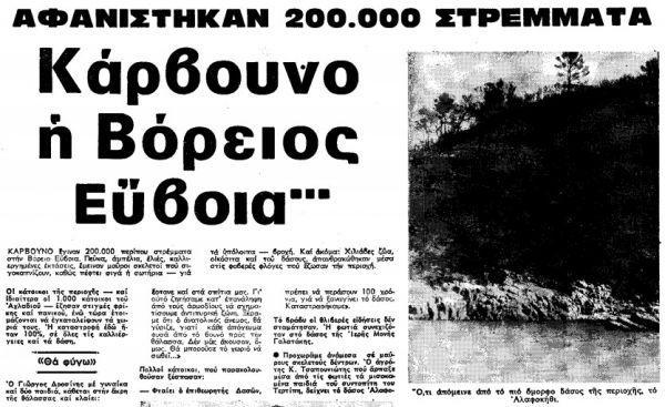 Πυρκαγιά σε Ηλεία, βόρεια Εύβοια και Βαρυμπόμπη… το 1977