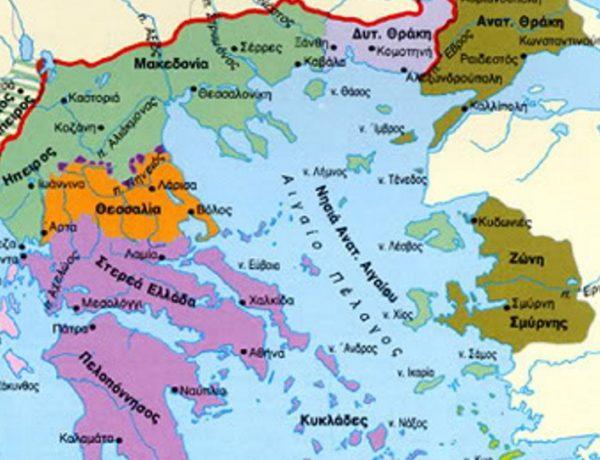 Πότε οριστικοποιήθηκαν τα πρώτα σύνορα της Ελλάδας;