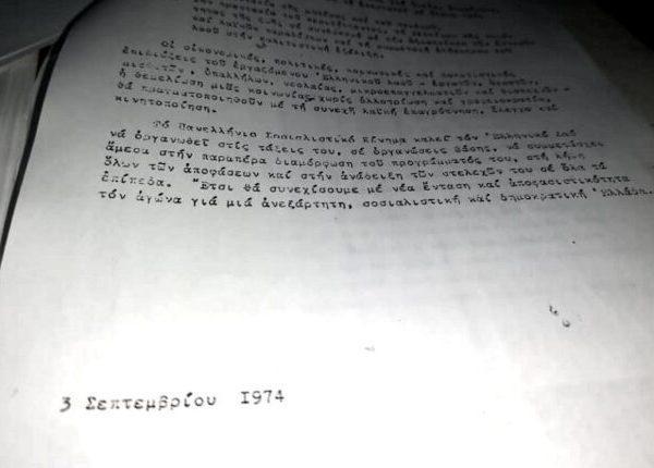 Τι ήταν τελικά το ΠΑΣΟΚ; Σκέψεις (και έγγραφα) για το #Pasok47