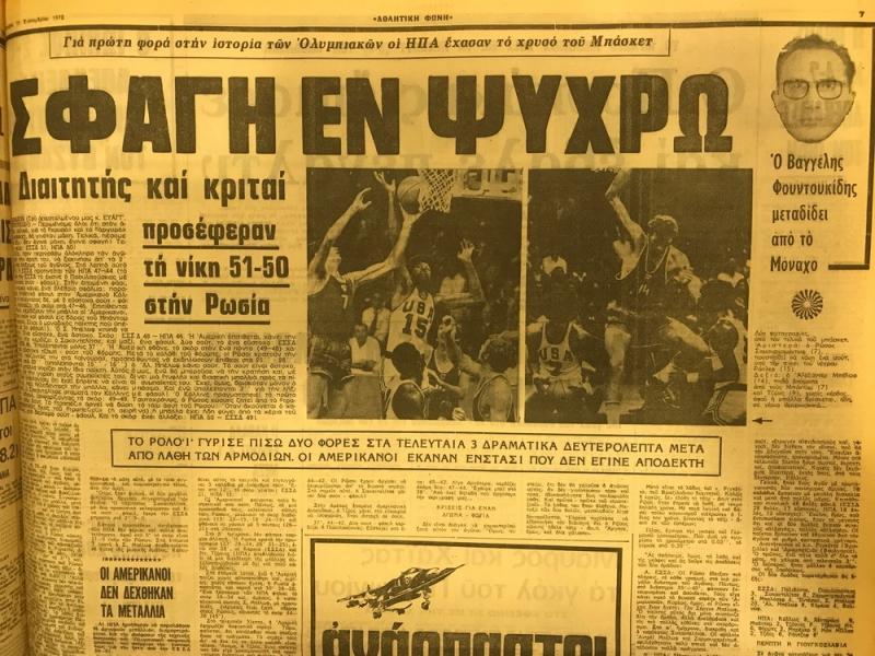 49 χρόνια από το θρίλερ των… 3 δευτερολέπτων