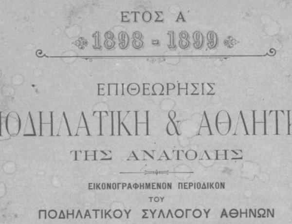 Το πρώτο αθλητικό έντυπο στην Ελλάδα