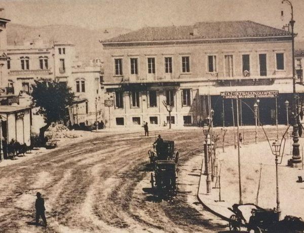 Όταν η Πλατεία Όθωνος έγινε Ομόνοιας…